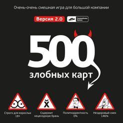 500 Malicious Cards