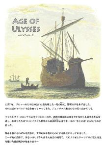 Age of Ulysses