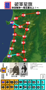 Akita War 1868