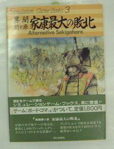 Alternative Sekigahara