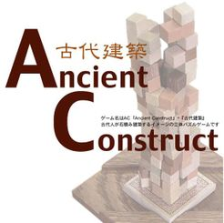 Ancient Construct