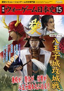Battle of Hachioji Castle