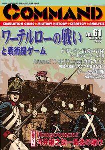 Battle of Hokuetsu, 1867