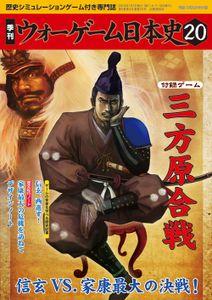 Battle of Mikatagahara