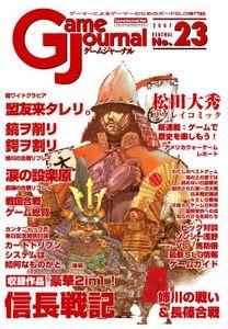Battles of Oda Nobunaga