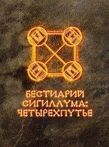 Bestiary of Sigillum: Quadrivium