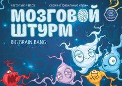 Big Brain Bang
