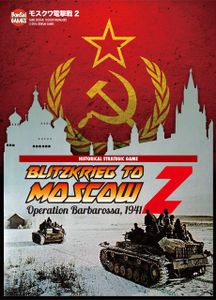 Blitzkrieg to Moscow 2