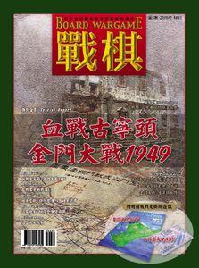 Bloody Kuningtou: Battle of Kinmen 1949