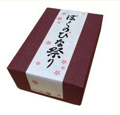 Boku no Hinamatsuri