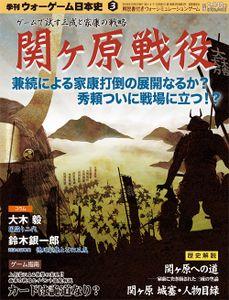 Campaign of Sekigahara