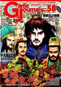 Cao Cao's Most Dangerous Time