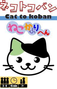 Cat and Koban