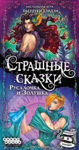 Dark Tales: The Little Mermaid  and Cinderella