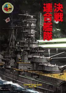 Decisive Battle of the Combined Fleet