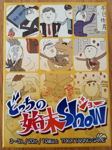 Docchi no Shimatsu Show