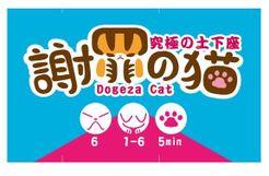 Dogeza Cat