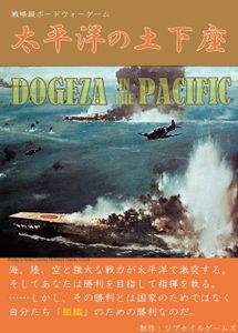 Dogeza in the Pacific