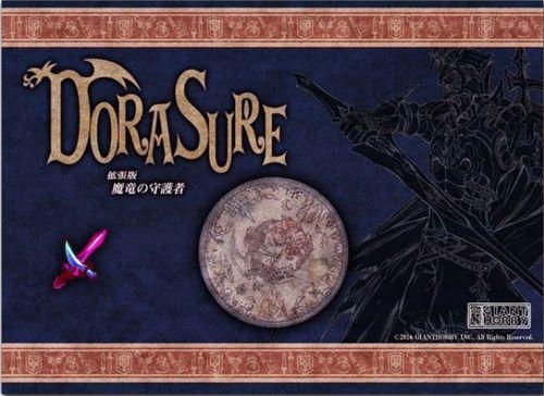 Dorasure: Guardian of Magic Dragon