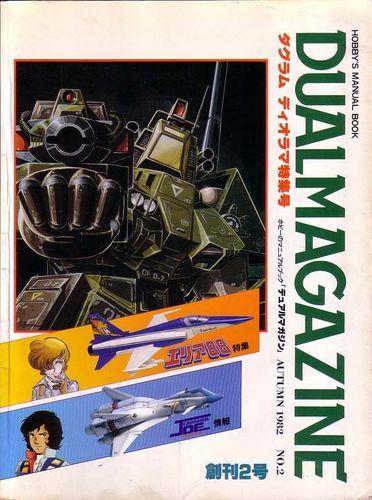 Dougram Simulation Manual