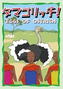 Eggs of Ostrich