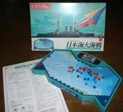 Epoch Wargame Electronics #1: The Battle In the Japan Sea
