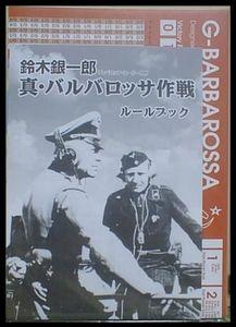 G-Barbarossa