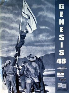 Genesis 48: The First Arab-Israeli War