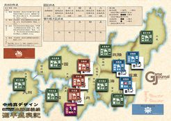 Genpei War: Rise and Fall