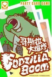 Godzilla Boom