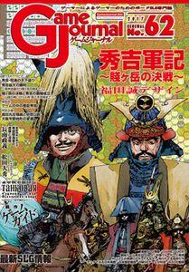 Hideyoshi Gunki