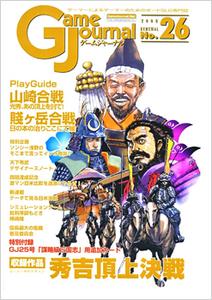 Hideyoshi's Battles at the Summit