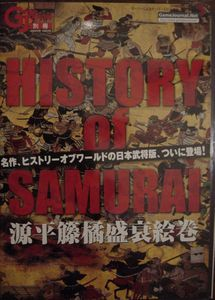 History of the Samurai
