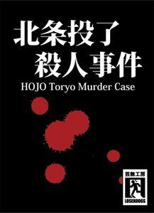 HOJO Toryo Murder Case