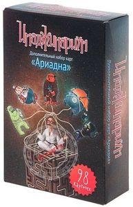 Imaginarium: Ariadne