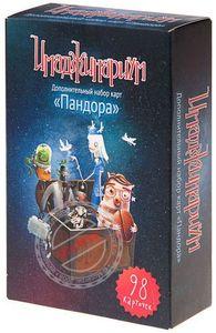 Imaginarium: Pandora