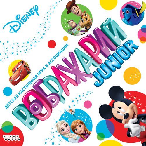 Imagination: Disney