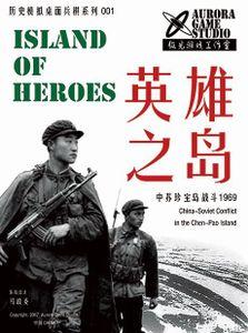 Island of Heroes