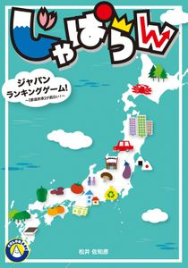 Japan Ranking!