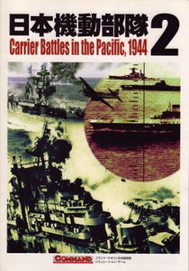 Japanese Task Force 2: Carrier Battles in the Pacific, 1944