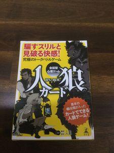 Jinrou: Usotsuki Wa Dare Da? Card Battle