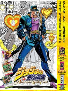 JoJo 's Bizarre Adventure Battle Card Game