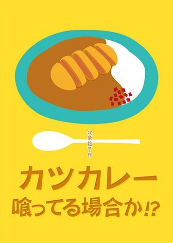 Katsu Curry?! This is not the time for that!