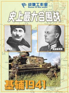 Kiev 1941: Biggest Battle of Encirclement