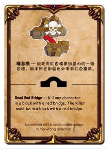 Killing Code: Venice Vendetta – Dead End Bridge