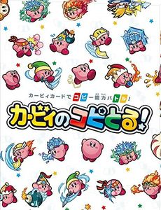 Kirby no Kopitoru!