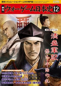 Kiyomori Gunki: Hogen and Heiji Rebellion