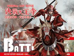 Last Battle of Sanada Yukimura