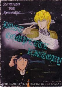 Lost Complete Victory: Legend of the Galactic Heroes