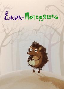 Lost Hedgehog